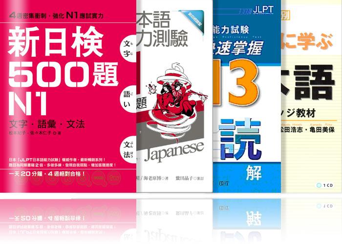 book-jlpt02